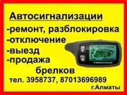 Отключить сигнализацию,  в Алматы,  ремонт сигнализации,  разблокировка,  брелоки автосигнализации,  настройка,  выезд. 3958737,  87013696989.