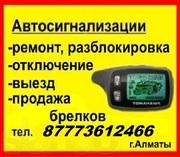 Установка и Ремонт автосигнализации,  брелоки,  выезд.АЛМАТЫ, 87773612466