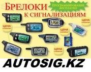 Брелок Scher Khan Magicar 5, 6 Алматы. т.87773612466