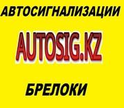 АВТОСИГНАЛИЗАЦИИ -AUTOSIG.KZ.т.2474664