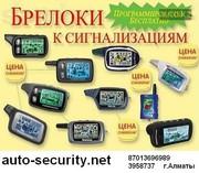 Пульт автосигнализации в Алматы,  более 40 моделей,  выезд.+77013696989.