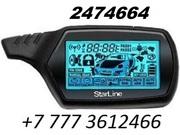 Срочное отключение автосигнализации или ремонт брелка т.87773612466