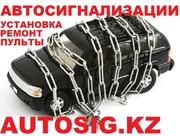 Срочный ремонт авто/сигнализаций и пультов. тел.87773612466