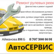Реставрация рулевых реек.