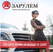 Автошкола За Рулем.KZ+ онлайн!
