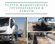Услуги Манипулятора грузоперевозки в Алматы.